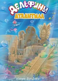 Дельфины 2 (Атлантида)