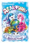 """Дельфины 3 (""""Глобус"""")"""