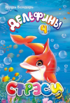 Дельфины 4 (Стрэси)