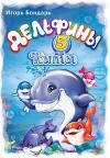 Дельфины 5 (Киты)