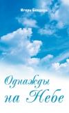 Однажды на Небе